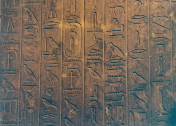 Pyramid Text on the wall of Teti's Pyramid showing his Cartouche